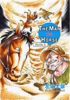 THE MAN VS HORSE 2巻 - 漫画