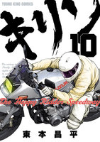 キリン The Happy Ridder Speedway 10巻 - 漫画