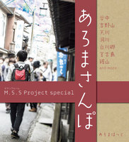 M.S.S Project special あろまさんぽ
