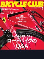 BICYCLE CLUB 2018年3月号