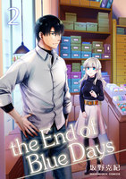 the End of Blue Days 2巻 - 漫画