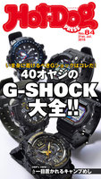 Hot-Dog PRESS no.84 40オヤジのG-SHOCK大全!!