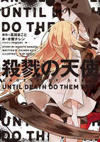 殺戮の天使 UNTIL DEATH DO THEM PART