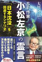 SF作家 小松左京の霊言 「日本沈...