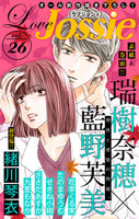 Love Jossie Vol.26 - 漫画