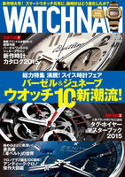 WATCH NAVI 2015年7月号