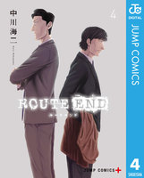 ROUTE END 4巻 - 漫画
