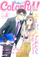 Colorful! vol.24 - 漫画