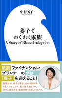 養子でわくわく家族 A Story of Blessed Adoption
