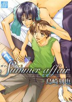 Summer affair - 漫画