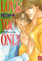 LOVE YOU ONLY - 漫画