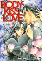 BODY・KISS・LOVE - 漫画