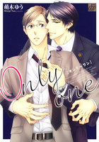 Only one - 漫画