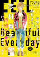 FEEL YOUNG 2018年7月号 - 漫画