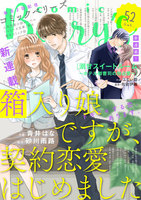 comic Berry's vol.52 - 漫画