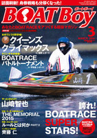 BOATBoy March 2016.3