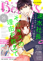 comic Berry's vol.26 - 漫画