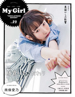 "My Girl vol.23 ""VOICE ACTRESS EDITION"""