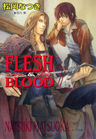 FLESH & BLOOD 7巻