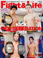 Fight&Life(ファイト&ライフ) 2015年4月号