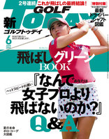 GOLF TODAY 2016年6月号