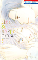 LIFE SO HAPPY 3巻 - 漫画