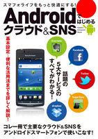 Androidではじめるクラウド&SNS