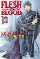 FLESH & BLOOD 10巻