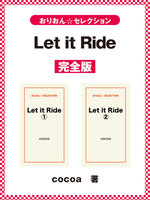 Let it Ride 完全版