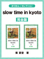 slow time in kyoto 完全版
