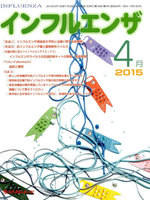 INFLUENZA REPORT 第16回国際ウイルス学会(XVIth International Congress of Virology)参加報告