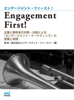 Engagement First!
