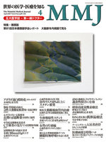 MMJ(The Mainichi Medical Journal) 2017年4月号 Vol.13 No.2