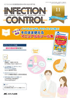 INFECTION CONTROL ICTのための医療関連感染対策の総合専門誌 第25巻11号(2016-11)