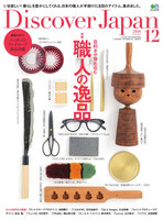 Discover Japan 2018年12月号