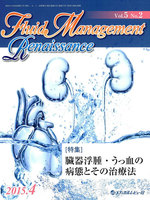 Fluid Management Renaissance Vol.5No.2(2015.4)
