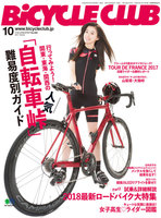 BICYCLE CLUB 2017年10月号