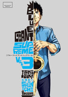 BLUE GIANT SUPREME 3巻 - 漫画