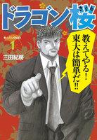 表紙『ドラゴン桜』 - 漫画