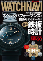 WATCH NAVI 2015年4月号