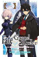 Fate/Grand Order -mortalis:stella- 連載版 (6~10巻セット)