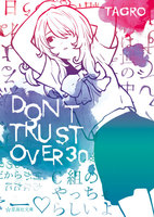 DON'T TRUST OVER 30 - 漫画