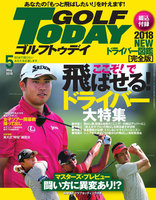 GOLF TODAY 2018年5月号