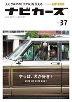 NAVI CARS Vol.37 2018年9月号