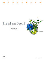 Heal The Soul ぬくもりをあなたへ