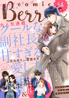 comic Berry's vol.54 - 漫画