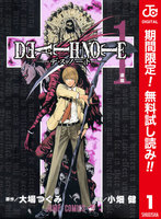 DEATH NOTE カラー版【期間限定無料】 1巻 - 漫画