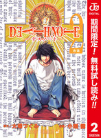 DEATH NOTE カラー版【期間限定無料】 2巻 - 漫画