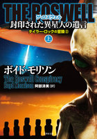THE ROSWELL 封印された異星人の遺言 上