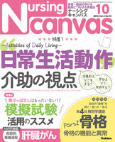 Nursing Canvas 2016年10月号